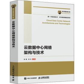 正版国之重器出版工程云数据中心网络架构与技术