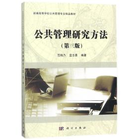 正版公共管理研究方法(第三版)