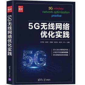 正版5g无线网络优化实践(新时代技术新未来) 网络技术 张守国 沈?