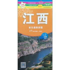 正版(2021)江西省交通旅游图 中国交通地图 本书编委会