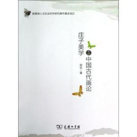 正版庄子美学与中国古代画论