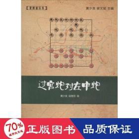 正版象棋谱丛书:过宫炮对左中炮