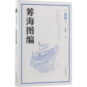 正版筹海图编(中华兵书经典丛书)