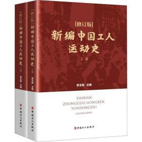 正版新编中国工人运动史(修订版套装上下卷)