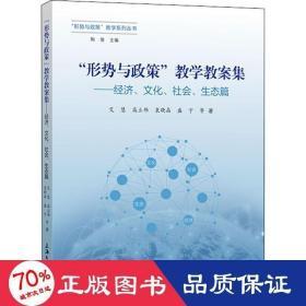 """正版""""形势与政策""""教学教案集.经济、文化、社会、生态篇"""
