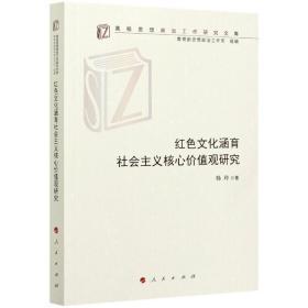 正版红涵育社会主义核心价值观研究 政治理论 韩玲