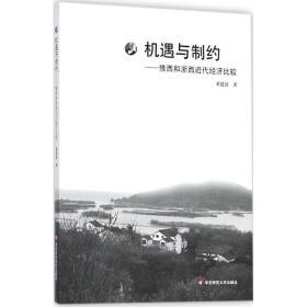 正版机遇与制约:豫西和浙西近代经济比较