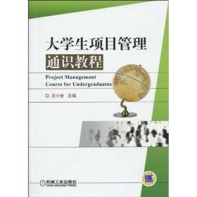 正版大学生项目管理通识教程
