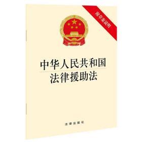 正版中华人民共和国法律援助法
