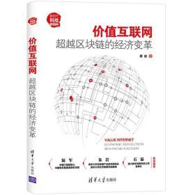 正版价值互联网(区块链的经济变革新时代科技新物种) 经济理论、?