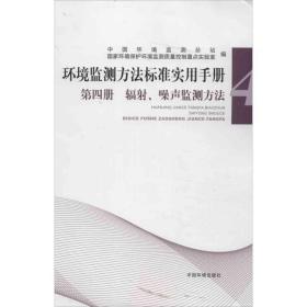 正版环境监测方法标准实用手册(第4册):辐射噪声监测方法