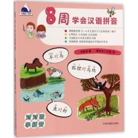 正版8周学会汉语拼音(根据教育部《3~6岁儿童教育与发展指南》编