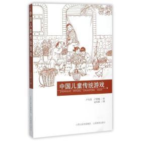 正版中国儿童传统游戏