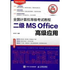 正版全国计算机等级考试教程二级MSOffice高级应用