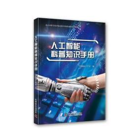 正版人工智能科普知识手册 人工智能 中国电子学会