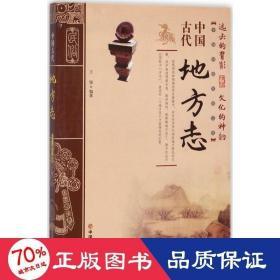 正版中国传统民俗文化:中国古代地方志