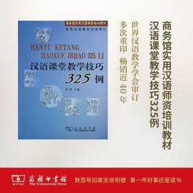 正版汉语课堂教学技巧325例(馆实用汉语师资培训教材) 素质教育 ?