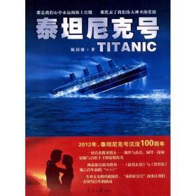 正版泰坦尼克号——我们心中永远的海上宫殿 代表我们伟大神圣的