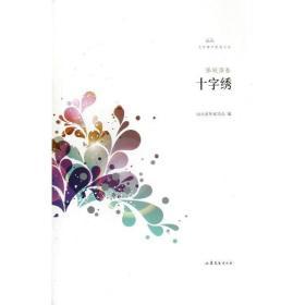 正版文学鲁国新锐文丛:十字绣(张锐强卷)