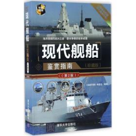 正版现代舰船鉴赏指南(珍藏版)(第2版)(世界武器鉴赏系列)