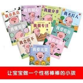 正版袋鼠妈妈 小猪呼噜性格养成绘本(全10册)