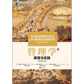 正版管理学:原理与实践(原书第10版)