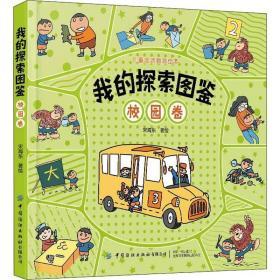 正版儿童生活教育绘本:我的探索图鉴(校园卷)