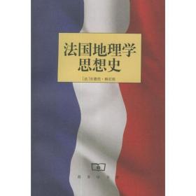 正版法国地理学思想史