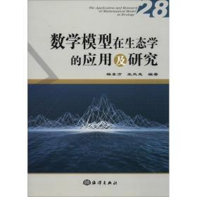 正版数学模型在生态学的应用及研究