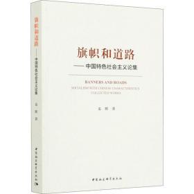 正版旗帜和道路——中国特色社会主义论集