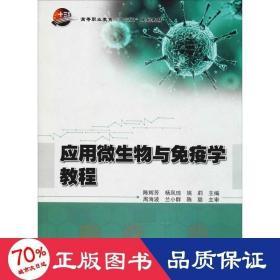 正版应用微生物与免疫学教程