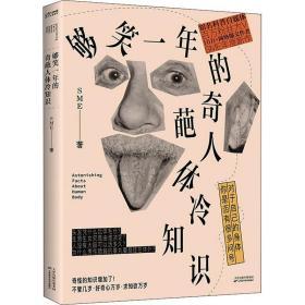 """正版够笑一年的奇葩人体冷知识(附赠""""无用的知识""""小卡)"""