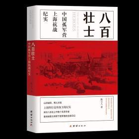 正版八百壮士(中国孤军营上海纪实) 中国军事 陈立人