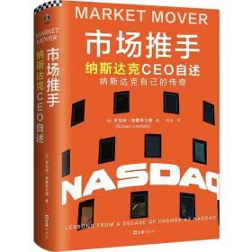 正版市场推手:纳斯达克CEO自述(神级领导力教科书!华尔街传奇?