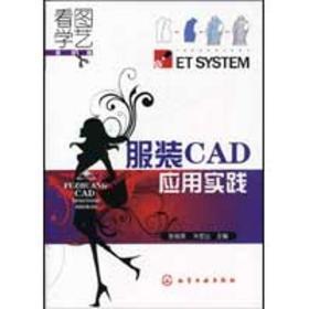 正版看图学艺·服装篇:服装CAD应用实践