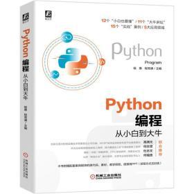 正版Python编程从小白到大牛