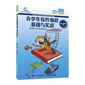 正版青少年软件编程基础与实战(图形化编程三级) 编程语言 陈雪