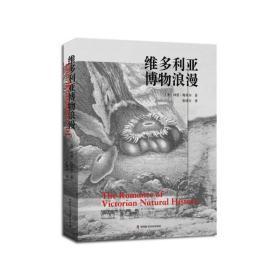正版维多利亚博物浪漫 社会科学总论、学术 (美)林恩·梅里尔
