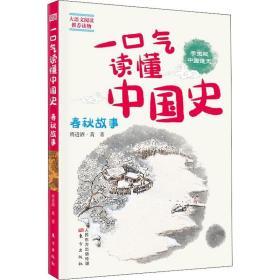 正版一气读懂中国史 春秋故事 学生版 古典启蒙 将酒·黄
