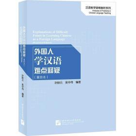 正版外国人学汉语难点释疑(重排本)/汉语教学疑难解析系列