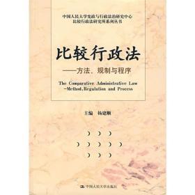 正版比较行政法:方法、规制与程序