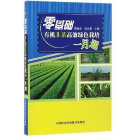 正版零基础有机韭菜高效绿色栽培一月通