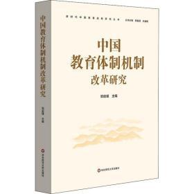正版中国教育体制机制改革研究(新时代中国教育战略研究丛书)