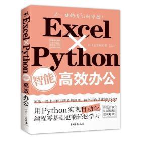 正版excel×python智能高效办公 操作系统 ()金宏和实