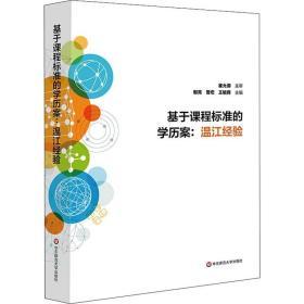 正版基于课程标准的学历案:温江经验