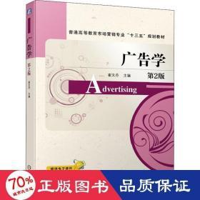 正版广告学 第2版