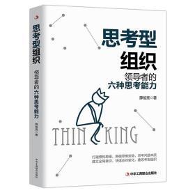 正版思型组织(者的六种思能力) 管理理论 薛旭亮