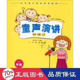正版童声演讲(一年级)/小学童声演讲系列教材