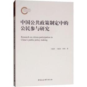 正版中国公共政策制定中的公民参与研究