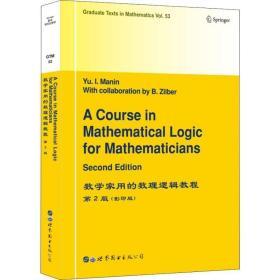 正版数学家用的数理逻辑教程 第2版